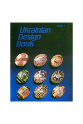 Ukrainian Design Book 1 (BDES1)