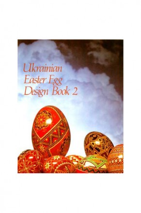 Ukrainian Easter Egg Design Book 2 (BDES2)