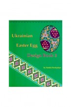 Ukrainian Easter Egg Design Book 3 (BDES3)