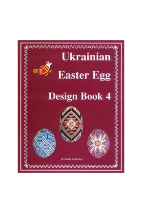Ukrainian Easter Egg Design Book 4 (BDES4)